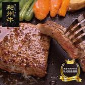 【599免運】美國和州牛PRIME熟成凝脂霜降牛排~小份量1片組(120公克/1片)