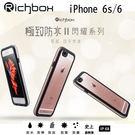 Richbox 極致 防水 二代 手機殼 閃耀 iPhone 6s 6 4.7吋 防水殼 保護殼 超薄 保護殼 防水袋