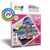 彩之舞 超值亮面相紙–防水 (雙面列印–亮+霧面) 200g A4 20張入 / 包 HY-B401