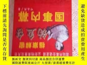二手書博民逛書店罕見釣魚臺國事內幕Y28141 葉永烈 中國世紀文學出版社 出版