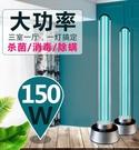 紫外線消毒燈150W殺菌燈臭氧滅菌燈  熊熊物語
