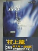 【書寶二手書T2/翻譯小說_NKJ】接近無限透明的藍_許柏玉