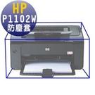 印表機防塵套 - HP LJ P1102...