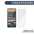 一般亮面 Nokia2.1 5.5吋 軟膜 螢幕貼 Nokia 2.1 手機 保貼 保護貼 貼 膜 非滿版 軟貼膜 螢幕 保護膜