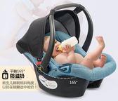 嬰兒提籃式汽車安全座椅 新生兒便攜式車載可躺手提寶寶睡籃 東京衣櫃
