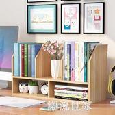 書架簡易桌上學生用省空間辦公桌兒童置物架簡約現代小書桌面收納igo『潮流世家』