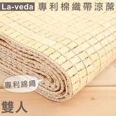 【專利棉織帶麻將涼蓆】雙人(5x6尺)