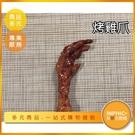INPHIC-烤雞爪模型 雞腳凍 鴨翅 滷味-IMFA184104B