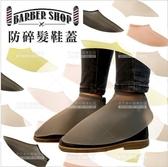 美髮師剪髮防碎髮硅膠鞋套鞋蓋-單雙[63946]