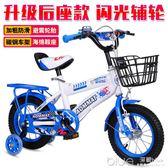兒童腳踏車3-6-9歲男孩女孩12寸14寸16寸18寸20寸童車腳踏車單車 深藏blue YYJ