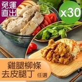 山海珍饈 國產生鮮雞肉組合-去皮雞柳/去皮腿丁(任選) 30入組【免運直出】