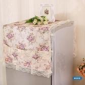 防塵罩布藝蕾絲冰箱防塵罩蓋巾滾筒洗衣機單開門雙開門對開門冰箱罩蓋布
