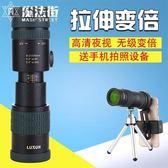 單筒望遠鏡高清夜視高倍成人手機非紅外人體透視  魔法街