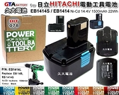 【久大電池】 日立 HITACHI 電動工具電池 EB1414S EB1414L EB1414 14.4V 1.5Ah