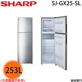 【SHARP夏普】253L變頻雙門電冰箱SJ-GX25 含基本安裝 免運費
