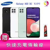 分期0利率 三星 SAMSUNG Galaxy A22 5G (4G/64G) 6.6吋 三主鏡頭 智慧手機 贈『快速充電傳輸線*1』