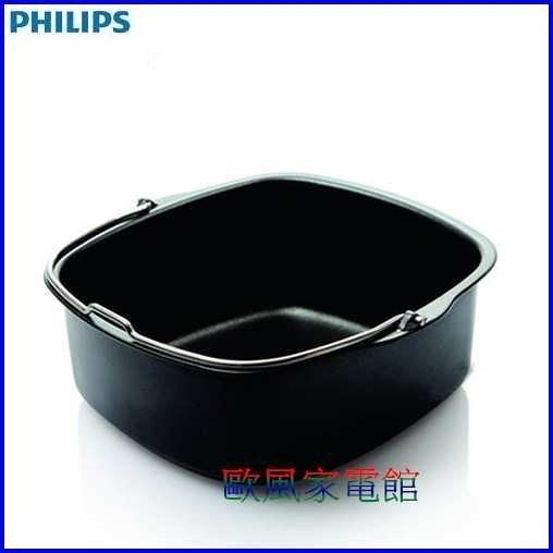 【 歐風家電館】飛利浦 氣炸鍋 烘烤鍋 HD9925 (彩盒裝/適用HD9220/HD9230/HD9240/HD9642)