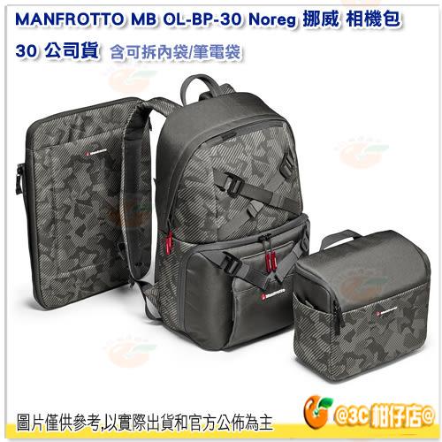 附雨罩 MANFROTTO MB OL-BP-30 Noreg 挪威 相機包 30 公司貨 後背包 15吋筆電 放空拍機
