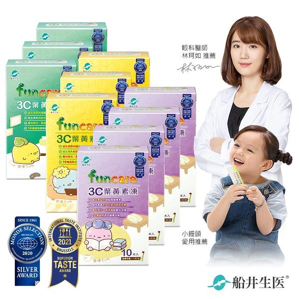 【船井】3C葉黃素凍 果凍三兄妹天天呵護組(100包入) -全素可食