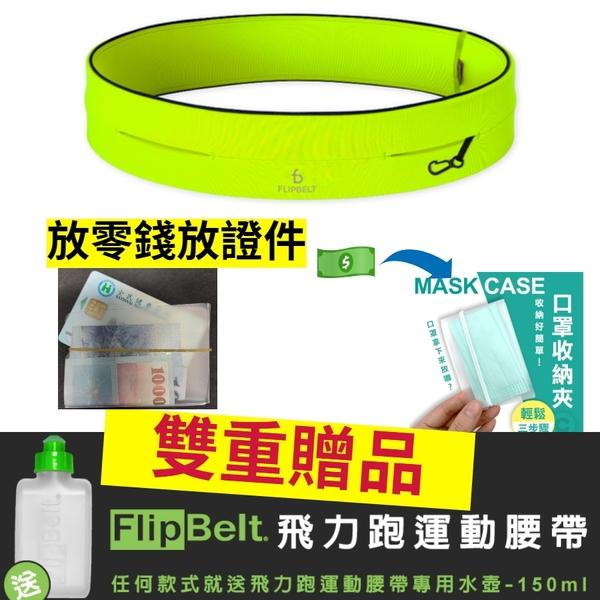 經典款-FlipBelt 飛力跑運動收納腰帶(可收納phone 12 pro max)(螢光黃)贈水壺+口罩收納夾