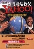 二手書博民逛書店 《Yahoo!:雅虎稱霸網際網路精彩傳奇》 R2Y ISBN:9576675022│張志偉