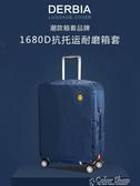 拉桿箱保護套耐磨適用小米日默瓦行李箱新秀麗旅行箱套25寸26外罩 交換禮物