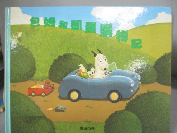 【書寶二手書T1/少年童書_EZG】包姆和凱羅購物記_島田由佳