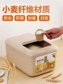 米桶 米桶家用20斤裝防蟲防潮大號面粉儲米箱收納10kg公斤密封裝米缸森 曼慕衣櫃