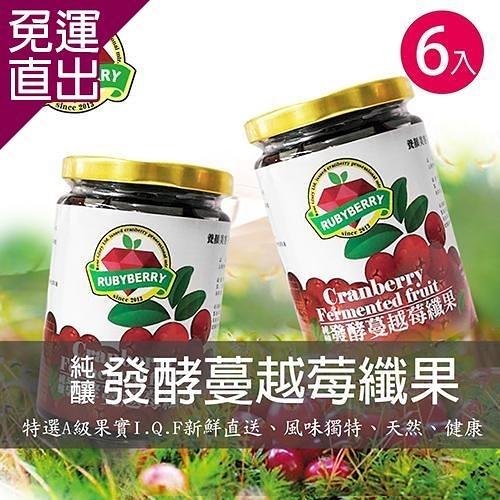 RubyBerry 純釀發酵蔓越莓纖果-360g/罐(6罐組)RB-360x6【免運直出】