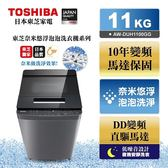 『TOSHIBA』 ☆ 東芝11公斤DD變頻奈米悠浮泡泡洗衣機AW-DUH1100GG**免運費+基本安裝+舊機回收**