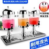 果汁鼎 商用不銹鋼果汁鼎單頭雙頭三頭冷飲機飲料桶自助餐咖啡果汁機容器