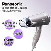 【Panasonic 國際牌】負離子吹風機(EH-NE43-T)-灰紫