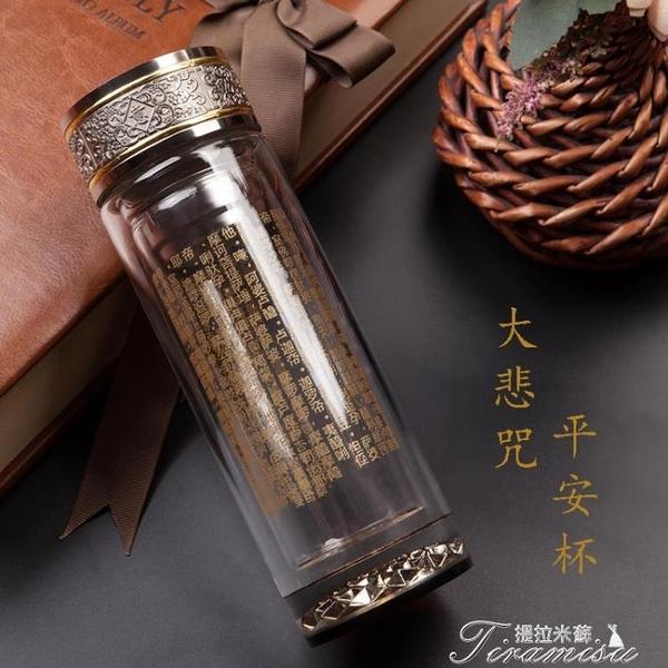 佛經杯-雙層大悲咒水杯茶杯茶水分離便攜加厚透明杯子男女士玻璃杯水晶杯 新年禮物
