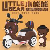 網紅熊兒童電動摩托車小孩三輪車寶寶1-5歲充電男孩玩具車可坐人 最後一天85折