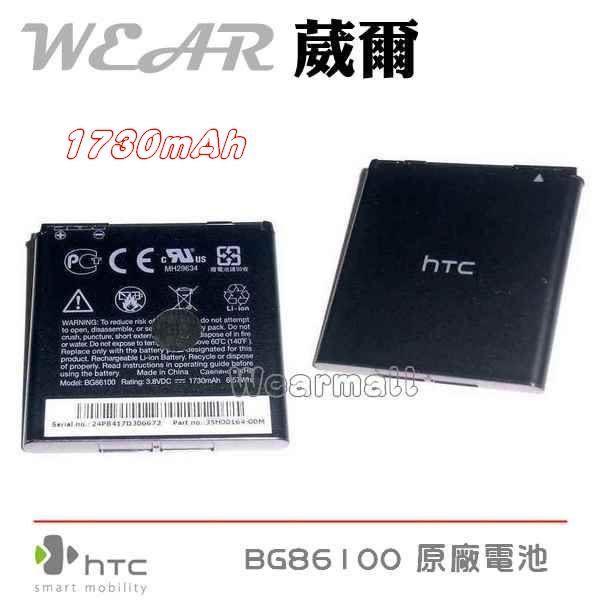 HTC 【BG86100 3.8VDC】【原廠電池 1730mAh】Sensation Z710E EVO 3D Sensation XE Titan X310E Sensation XL X315E