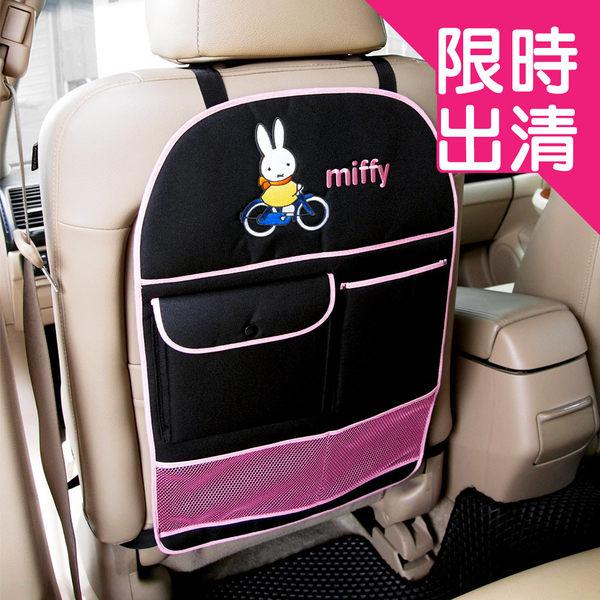《免運》 Miffy米飛兔椅背收納袋 (汽車 置物 掛勾)【亞克】-限時優惠