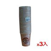 ★3件超值組★8oz咖啡杯25入/組【愛買】