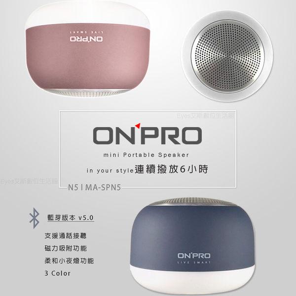 免運費【ONPRO】藍芽喇叭 5.0 MA SPN5 N5 音樂 喇叭 音響 美音呈現 音質飽滿不失真 可磁吸含掛繩