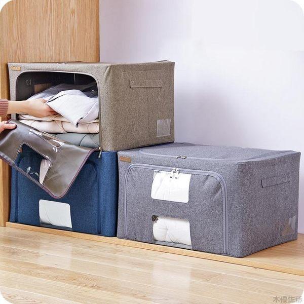 可折疊牛津布鋼架收納箱 大號布藝衣物整理箱棉被子儲物箱MUYOU-B417