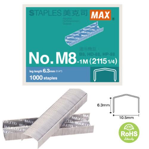 [奇奇文具]【美克司 MAX 釘書針】MAX B8 M8-1M 釘書針 (50大盒/箱)
