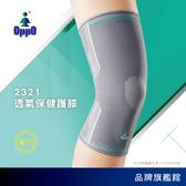 OPPO護具│透氣保健護膝│膝關節保護  #2321【歐活保健】