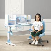 兒童學習桌椅套裝升降家用課桌小學生寫字桌作業書桌書柜組合男孩 js9416【miss洛羽】