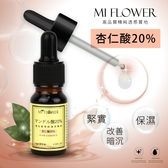 MI FLOWER 杏仁酸20% 10ml【櫻桃飾品】【30367】