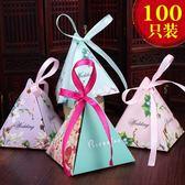 雙12狂歡購 結婚用品婚禮道具創意絲帶包裝紙盒子婚宴喜糖盒三角糖果盒