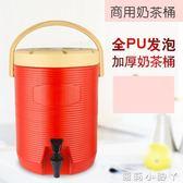 保溫桶大容量商用奶茶桶13L15L17L果汁豆漿飲料桶開水桶涼茶桶 igo全館免運