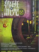 【書寶二手書T1/一般小說_OMP】魯班的詛咒2-血染園林陣_圓太極
