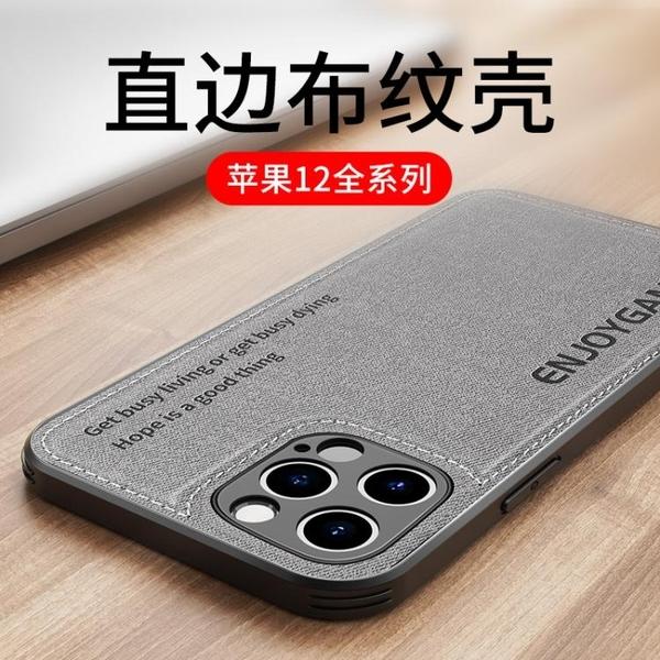 蘋果12手機殼硅膠iphone12保護套攝像頭全包防摔12promax 晴天時尚