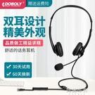 電話耳機 多寶萊 M13話務員專用耳機客服耳麥電話機座機固定電話降噪手機話機 阿薩布魯