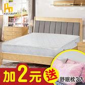 ASSARI-簡約歐式二線獨立筒床墊(單大3.5尺)