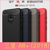 【萌萌噠】三星 Galaxy A8+ (2018) 6吋  類金屬碳纖維拉絲紋保護殼 軟硬組合款 全包矽膠軟殼 手機殼